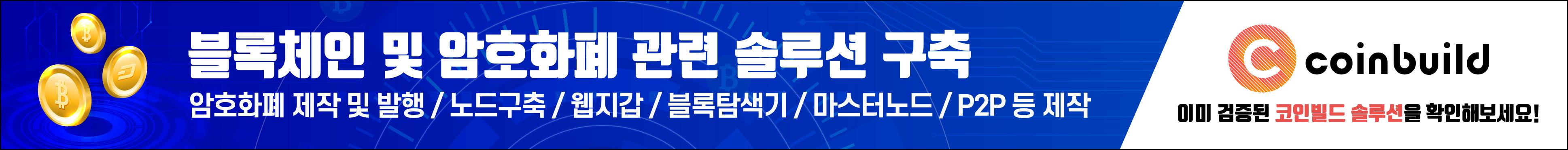 banner_coinbuild_20190822_1860x178-border-1px.jpg