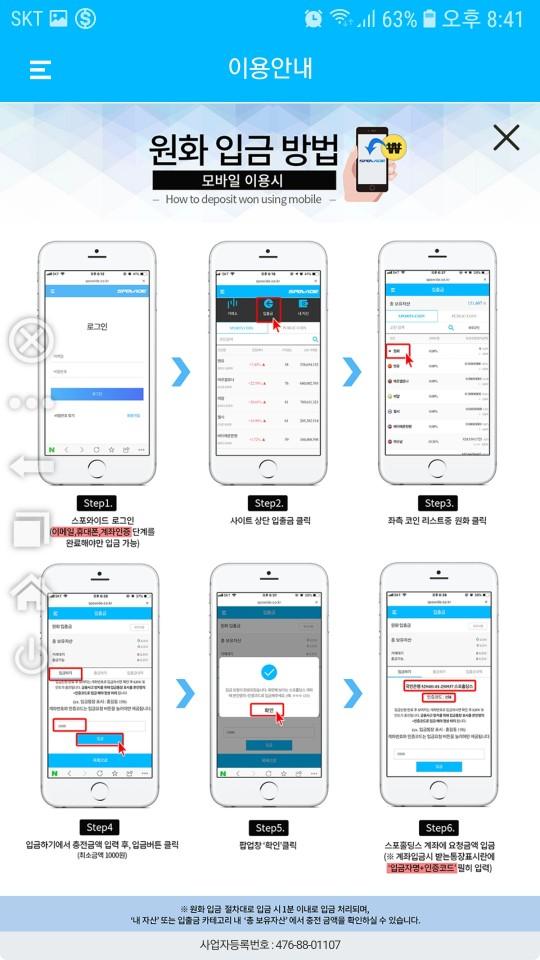스포와이드 앱3.jpg